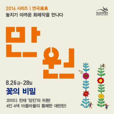 꽃의 비밀-2016 시리즈 연극 만원(滿員)
