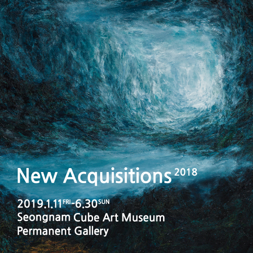 new acquistions2018 2019.1.11 fri-6.30 sun seongnam cube art museum permanent gallery