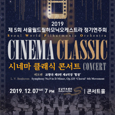 5th Seoul World Philharmonic Orchestra Regular Concert 포스터