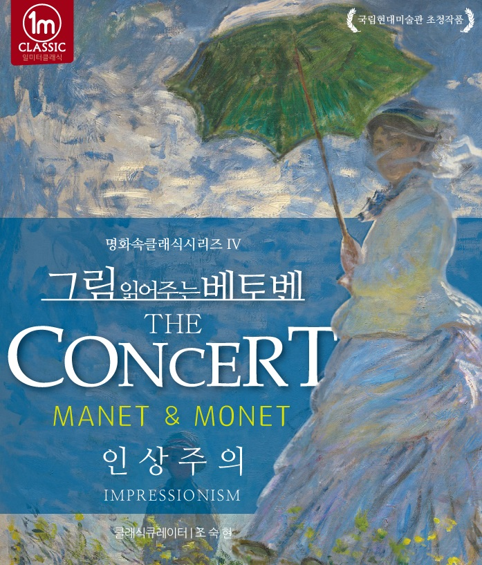 Beethoven Concert Manet & Monet reads picture 2