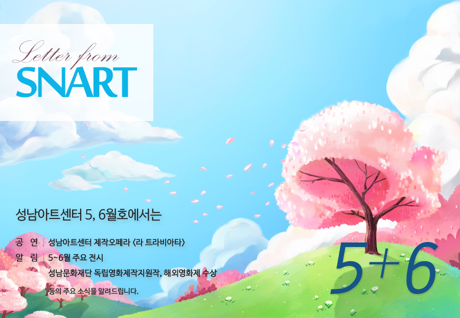 Letter from SNART  2019 5, 6월호
