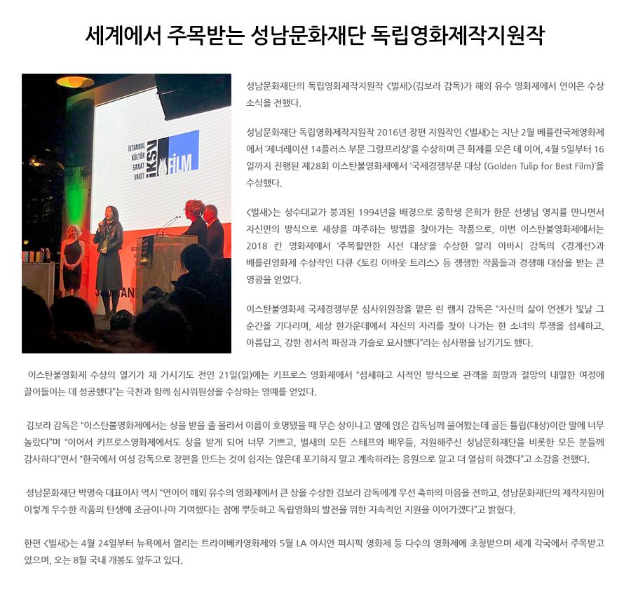 성남문화재단 독립영화제작지원작