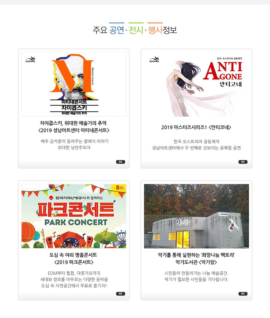 주요공연,전시,행사정보
