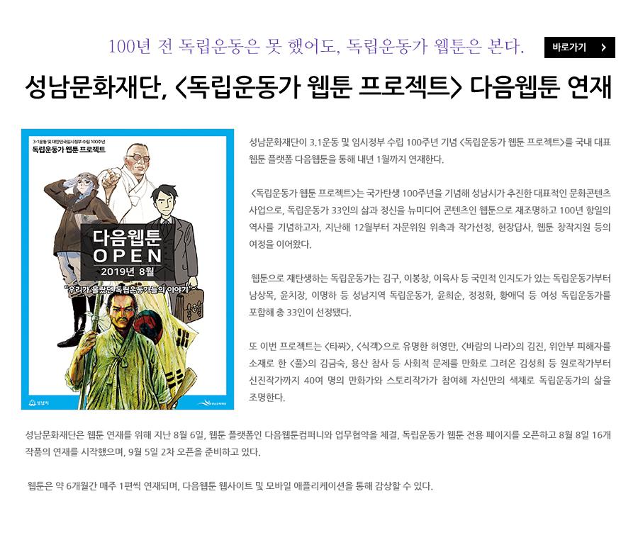 성남문화재단 대한민국임시정부기념사업회 청소년 웹툰 공모전 개최