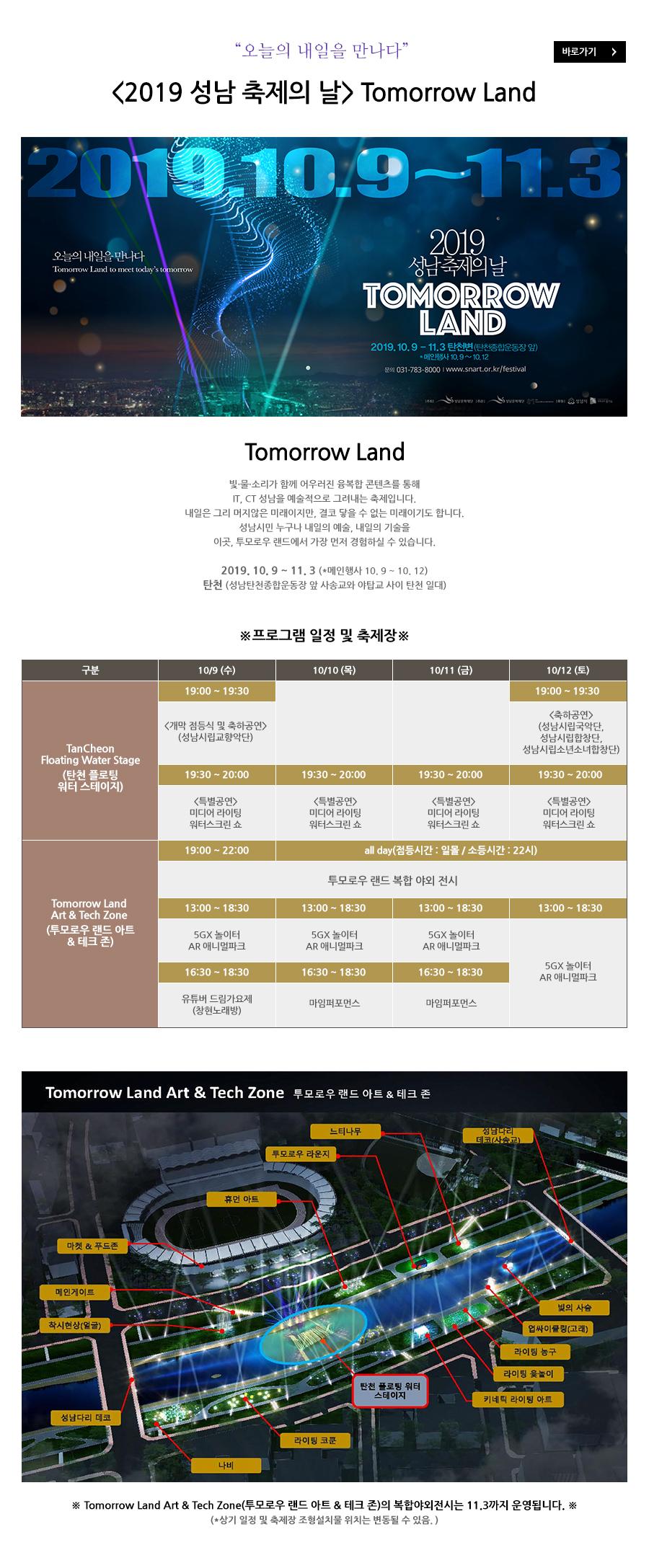 2019 성남 축제의 날 Tomorrow Land