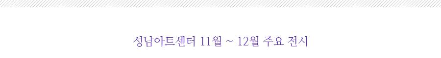 성남아트센터 11월~12월 주요 전시