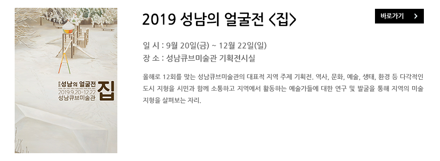 2019 성남의 얼굴전 <집>