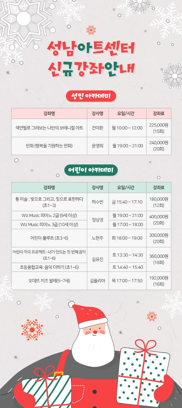 성남아트센터 아카데미 신규강좌안내