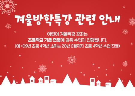 성남아트센터 아카데미 겨울방학특강 안내