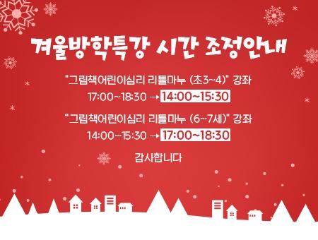 성남아트센터 아카데미 겨울방학특강 수강료 조정안내