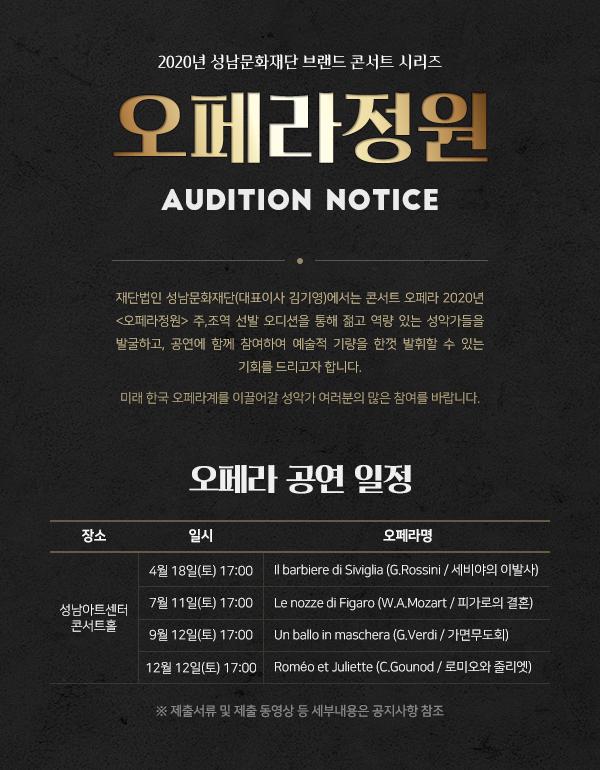 2020년 성남문화재단 브랜드 콘서트 시리즈 - 오페라정원 공연 일정