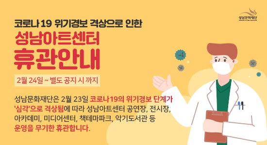 코로나19 위기경보 격상으로 인한 성남아트센터 휴관안내