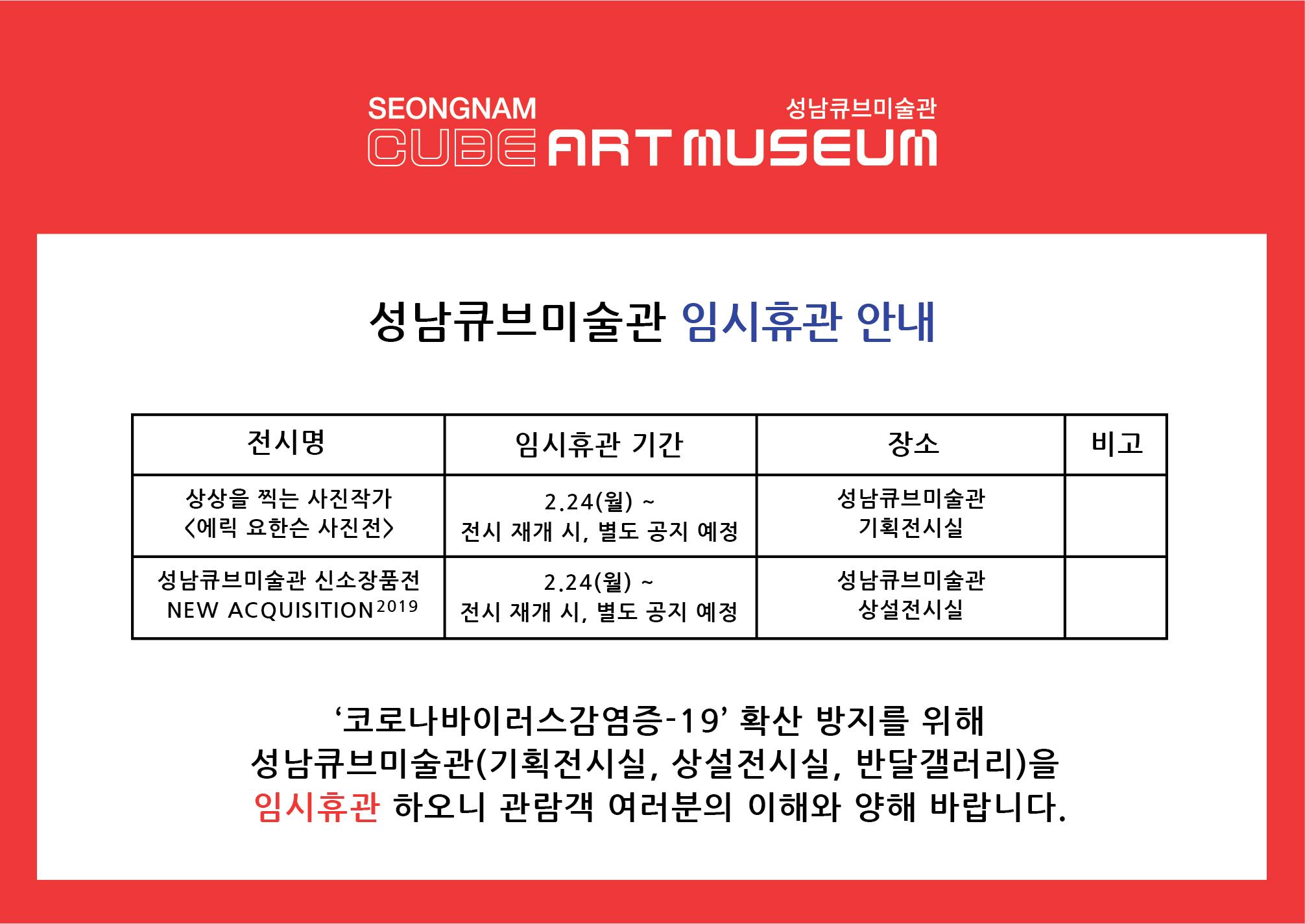 성남큐브미술관 임시휴관 안내