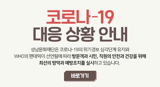 코로나-19 대응 상황 안내