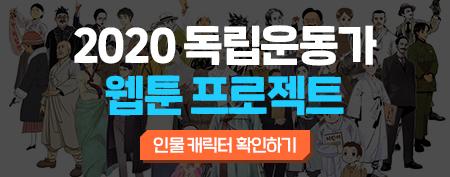 2020 독립운동가 웹툰 프로젝트 인물 캐릭터 확인하기