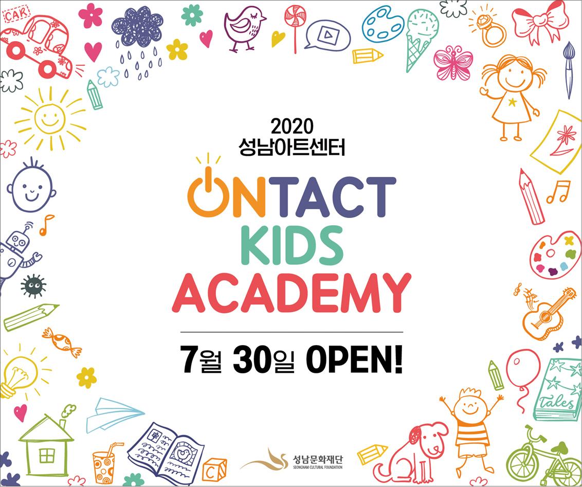 2020 성남아트센터 ONTACT KIDS ACADEMY 7월 30일 OPEN! 성남문화재단
