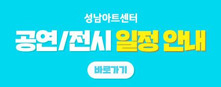성남아트센터 공연/전시 일정안내 바로가기