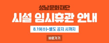 성남문화재단 시설 임시휴관 안내 8.19(수)~별도 공지 시까지 바로가기