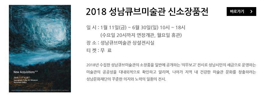 성남큐브미술관 신소장품전