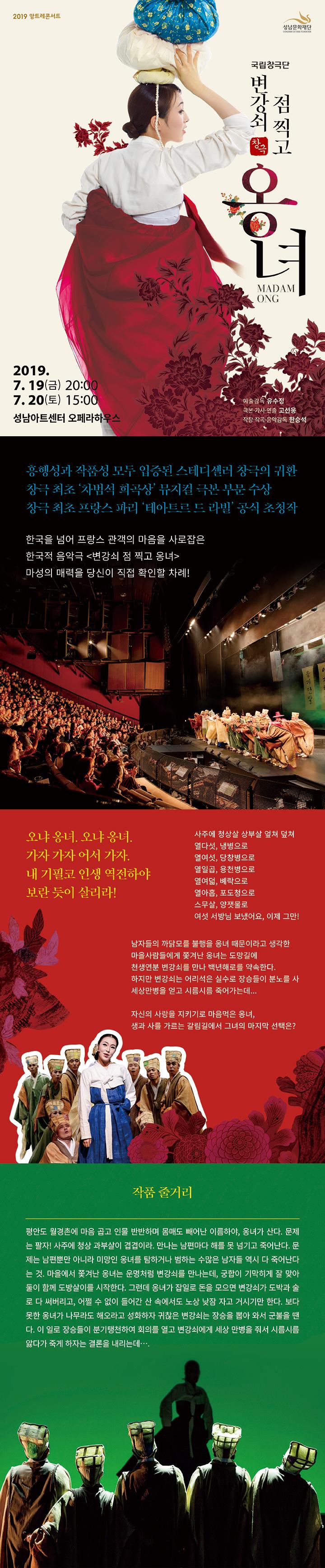 국립창극단 변강쇠 점 찍고 옹녀 2019.7.19 금 20:00, 7.20(토) 15:00 성남아트센터 오페라하우스